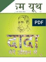 AY Nov 2018 Hindi