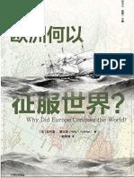 Philip T. Hoffman - 欧洲何以征服世界-中信出版社 (2017).pdf