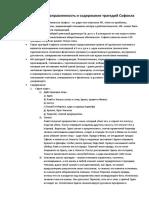 18 - ИН и содержание трагедий Софокла.docx