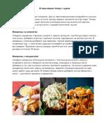 10 вкуснейших блюд с сыром.doc