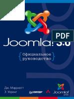 Дж. Мэрриотт Э.Уоринг - Joomla! 3.0 Официальное руководство (Для профессионалов) 2013