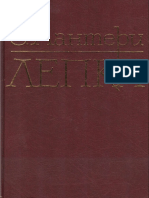 Studmed.ru_lanteri-e-lepka_cbccbc47405.pdf