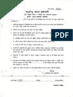 BNA App Form