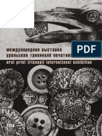 Catalogue of UralPrint 2016.pdf