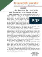 BJP_UP_News_03_______30_AUG_2019