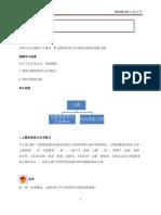 08 单元四儿歌.pdf
