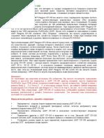 AMT Pangaea CP-100 manual RUS