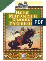Narodnoe Tvorchestvo Ilya Muromets i Solovey Razboynik