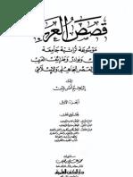 قصص العرب 1