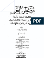 قصص العرب 2