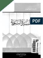السيرة النبوية - تأليف_ مرتضى المطهري