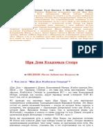 Devi_Kkhadgamala.pdf