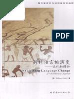 Croft.Explaining language change.An evolutionary approach (2000).pdf