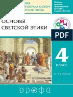 Osnovi_svetskoy_etiki_4_4-5_klass