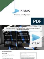 Презентация Атлас.Терминал РБ (1)