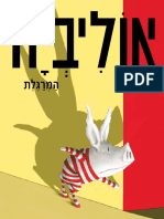 אוליביה המרגלת / איאן פלקונר