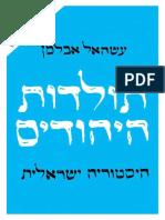 תולדות היהודים / עשהאל אבלמן