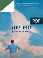 ספר יונה / ג׳ושוע פלדמן