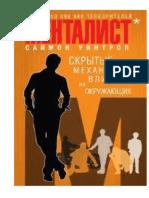 Saymon_Uintrop_-_Mentalist_Skrytye_mekhanizmy_v.docx