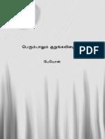 PERUMBAALUM PAYO(1).pdf
