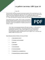 Нарушения в Работе Системы Abs Ауди а4 1994-2000