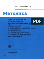 Методика Федорова - Fedorov Method for soils