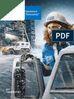 Газпром Нефть Отчет