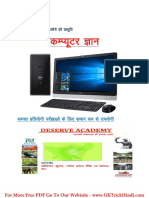Computer Notes With Diagram by Deserve Academy in Hindi ( for More Book - Www.gktrickhindi.com )