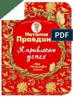 Natalia Pravdina Ya privlekaiu uspeh