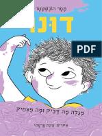 דונו 2 / תמר הוכשטטר