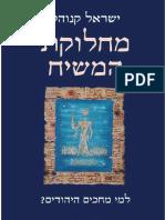 מחלוקת המשיח / ישראל קנוהל