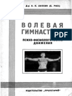 Anohin A.- Volition Gumnastics_ System of Physio-mental movments 1930.pdf