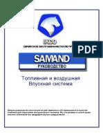 IRAV SAMAND Топливная и Воздушная Впускная Система RU