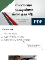 Вам Стоит Использовать Scala Для ML