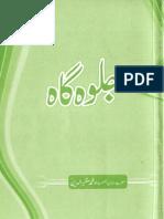 Jalwa Gah-Naatia Kalam by Hafiz Mazhar-ud-Din