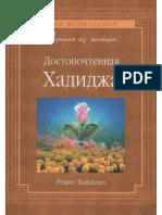 Достопочтенная Хадиджа.pdf