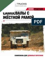 g010021_terex_rdt_bro_rus_final_lo_res_original.pdf