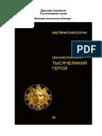 Kempbell_Dzh_-_Tysyachelikiy_geroy_-2018