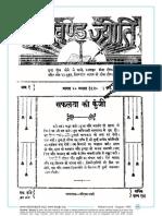 1940_08_August.pdf