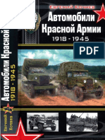 Avtomobili_Krasnoy_Armii_1918-1945_OCR.pdf