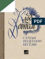 """Издательство """"Музыка"""" Москва 1964 Ленинград"""