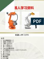 机器人基础学习资料(IRC5控制系统)