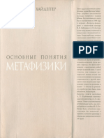 Khaydegger M - Osnovnye Ponyatia Metafiziki Mir Konechnost Odinochestvo PDF