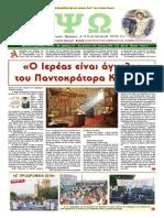 "EFHMERIDA ""DIPSO"" ΙOUNIOS 2019"