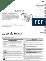 инструкция Fujifilm X100S