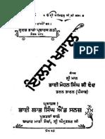 Ilm Khyal - Bhai Mohan Singh Vaid