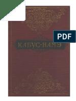 kabus-name.pdf