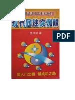 LHC018.李洪成-现代四柱实列解析