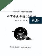 Lhc021.李洪成 古今四柱6000例简析 丙丁年生命造1000例