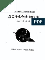 Lhc023.李洪成 古今四柱6000例简析 戊己年生命造1000例